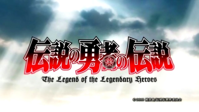 The Legend of the Legendary Heroes - 04 субтитры