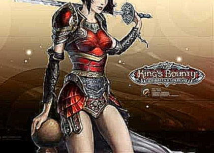 King's Bounty Armored Princess OST : A army of the dawn 黎明孤軍