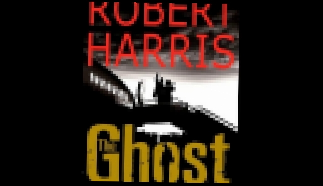 Robert Harris - The Ghost [ Political thriller, detective. Douglas Hodge ]
