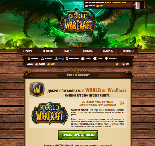 Инструкция к игре World of warcraft