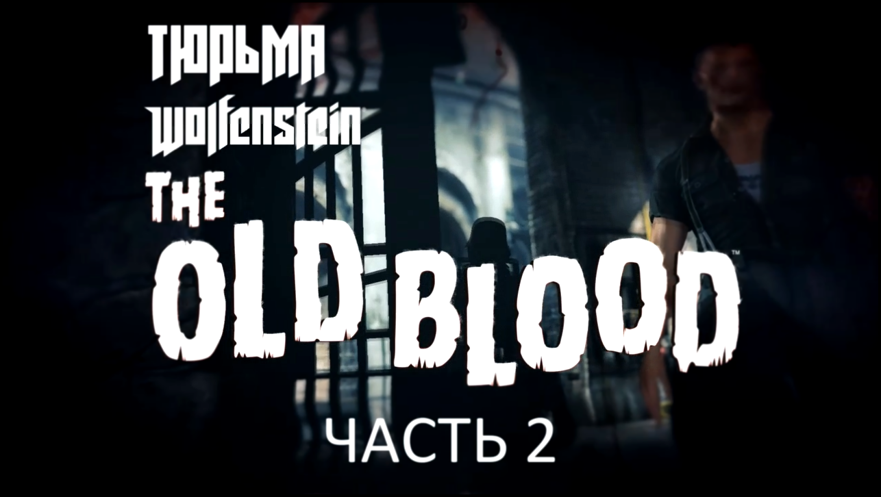 Wolfenstein: The Old Blood Прохождение на русском #2 - Тюрьма [FullHD|PC]