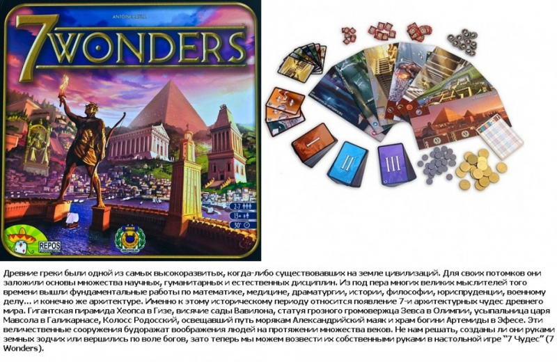 7 wonders - An Idiot Abroad, Mentorn 2010