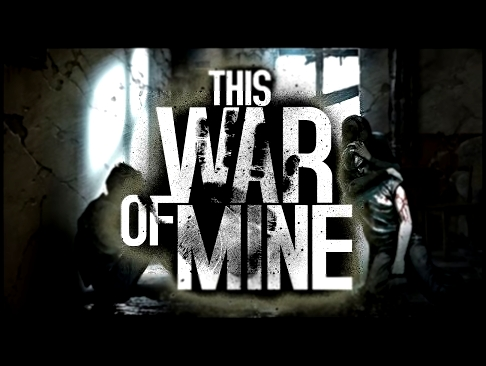Стримчанский This War of Mine