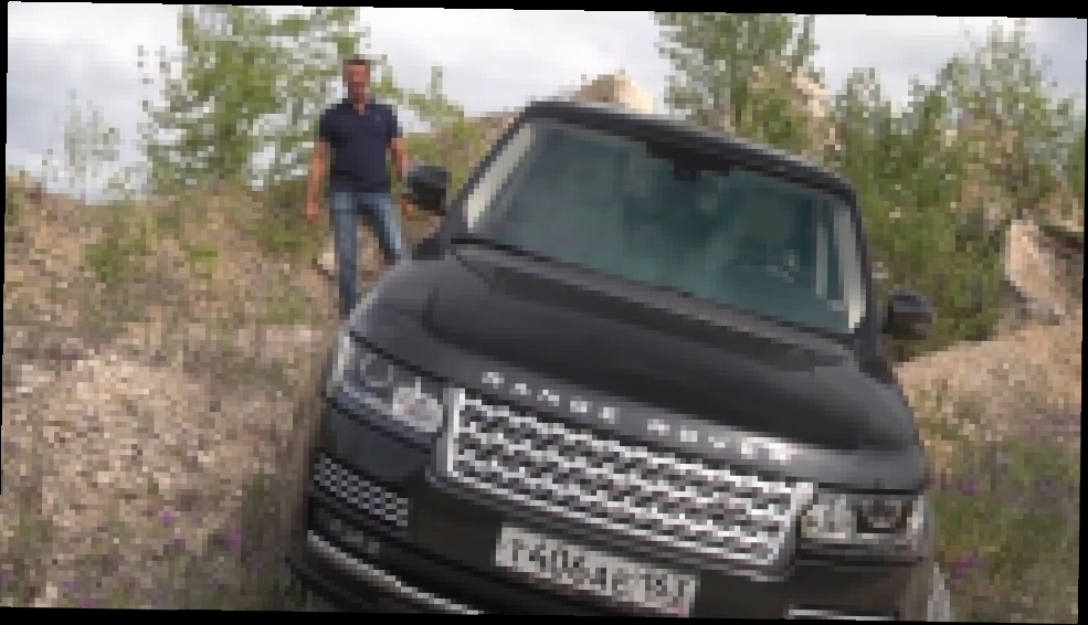 Range Rover Vogue Тест-драйв