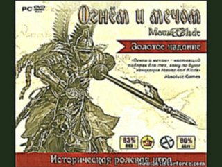 Mount and Blade Огнем и Мечом
