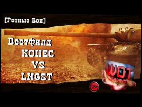 World of Tanks, Ротный бой (game in the company) KOHEC VS LNGST, Вестфилд