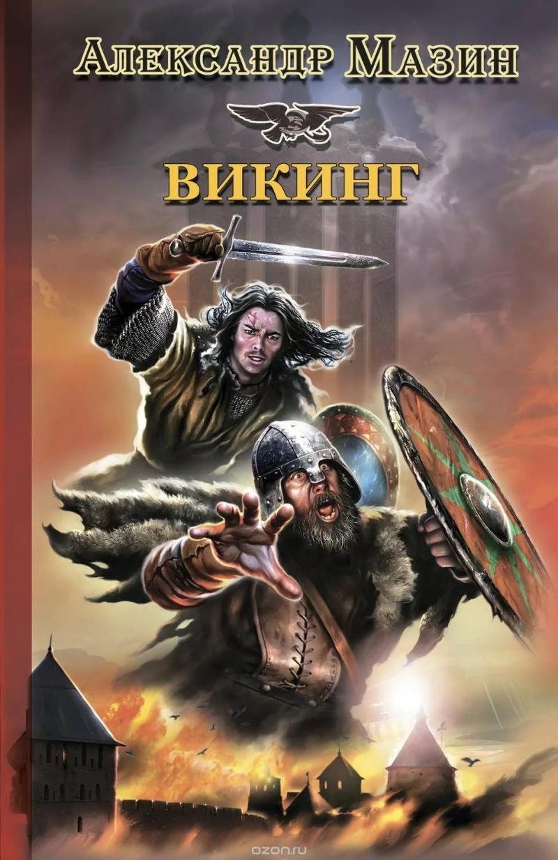 александр мазин игры викингов читать онлайн менее, среди альпинистов
