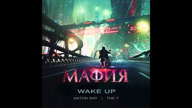 "Anton Ray / THE Y - WAKE UP OST ""МАФИЯ"""