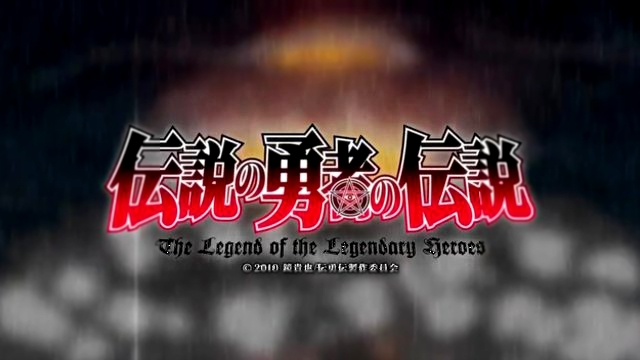 The Legend of the Legendary Heroes - 13 субтитры