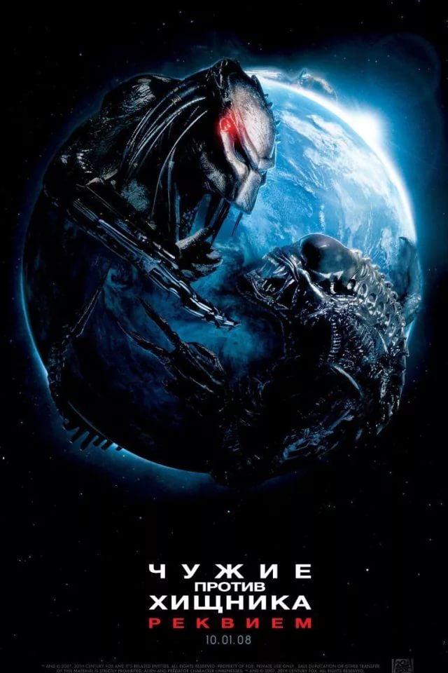 "Brian Tyler (""Alien Vs. Predator Requiem"", 2007) [Complete Score] - Aliens Invade The Power Plant 'A'"