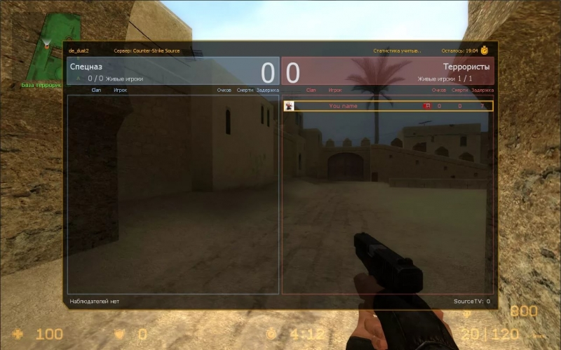 counter strike source(css) - Мысли в слух