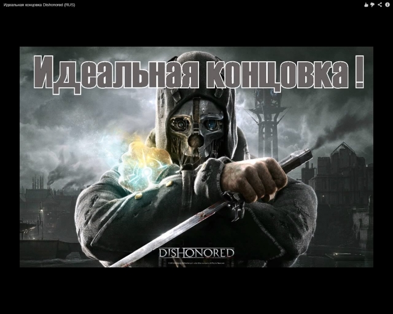 Dishonored - Ost dishonored концовка