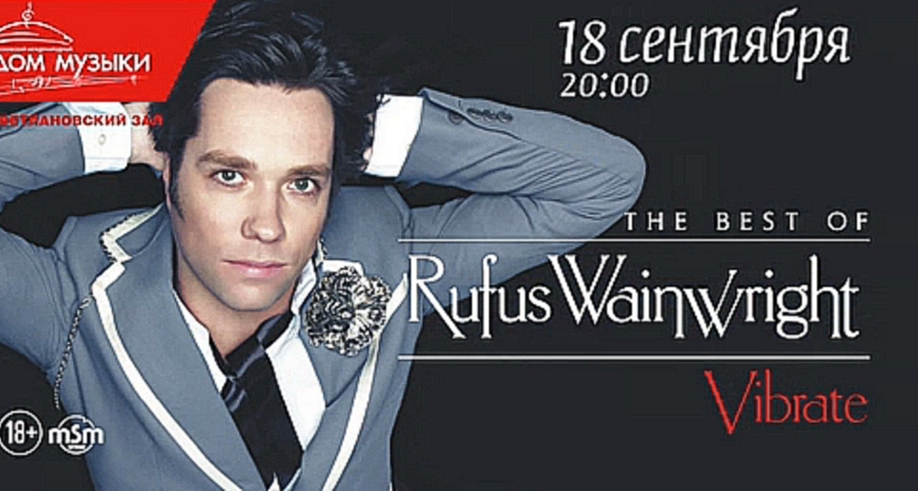 Rufus Wainwright / ММДМ / 18 сентября 2014 г.