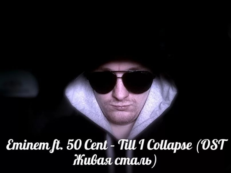 'Till I Collapse ost Живая сталь