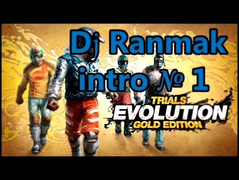 (Dj Ranmak - Intro № 1) (Trials evolution gold edition)