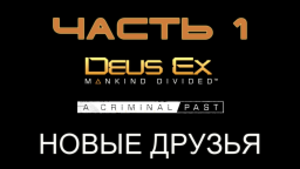 Miracle Of Sound - The Natural Heart Deus Ex Mankind Divided