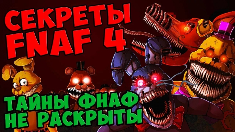 Five nights at Freddy's 1 2 3 4 5(English version) - Танец ФнаФ