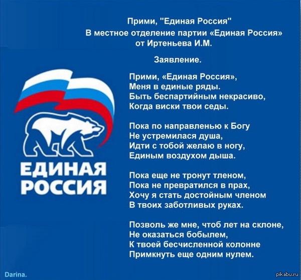я хочу в единую россию поросёнок дням