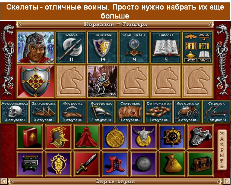 heroes of might and magic - HEROES 5