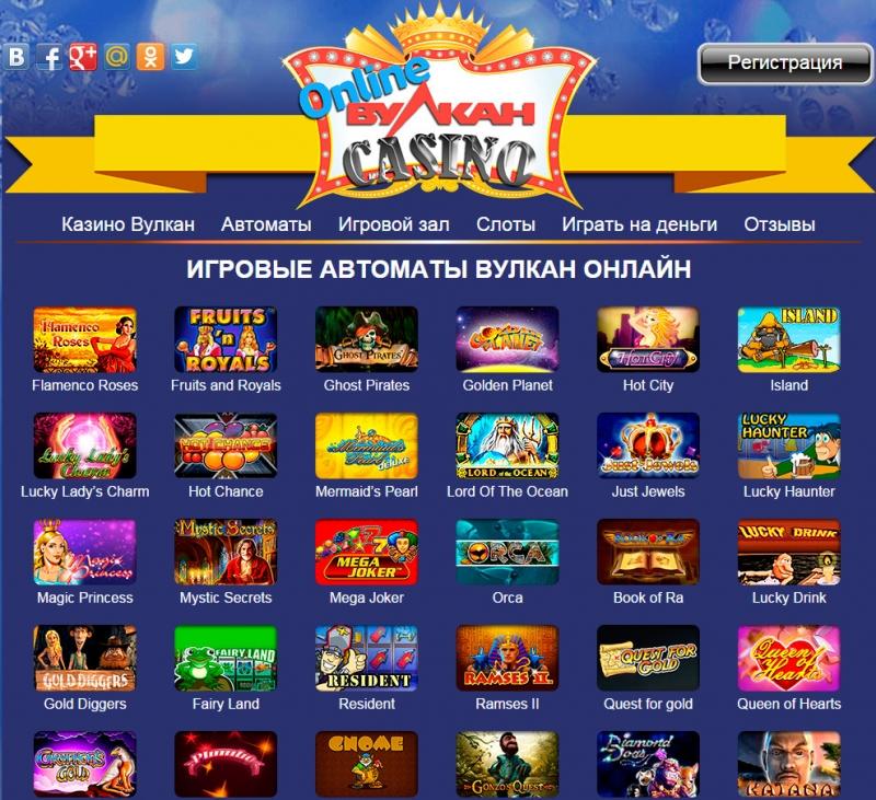 вулкан онлайн казино с начальным бонусом