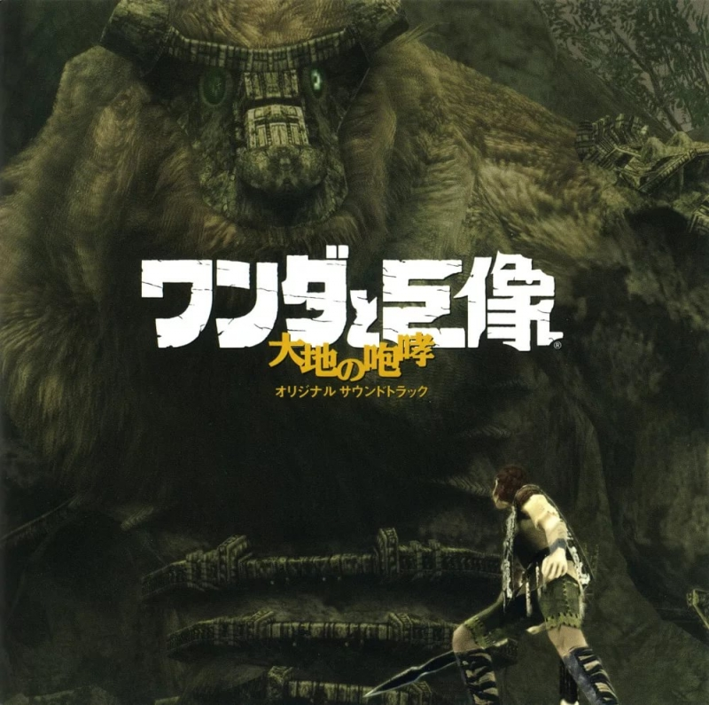 Koh Ohtani - Counterattack ~Battle With the Colossus~Shadow of the Colossus OST2005