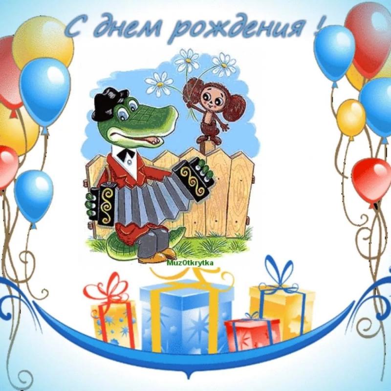 Поздравления с днем рождения сына знакомого