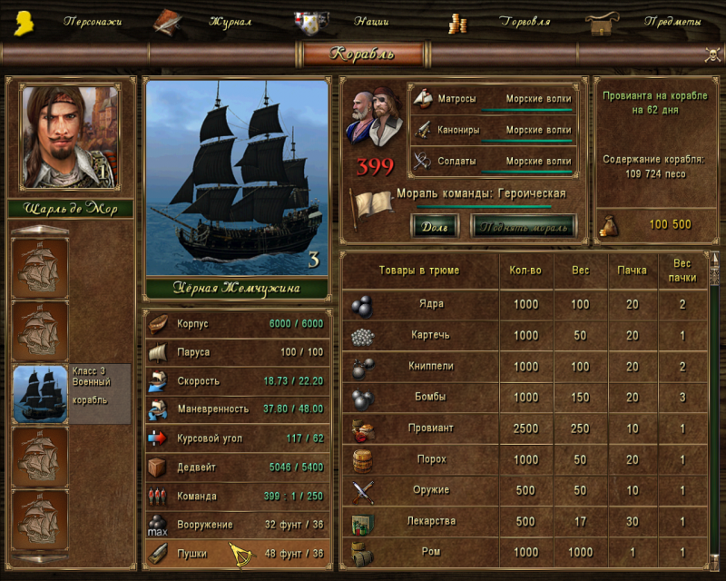 Как сделать на полный экран игру корсары