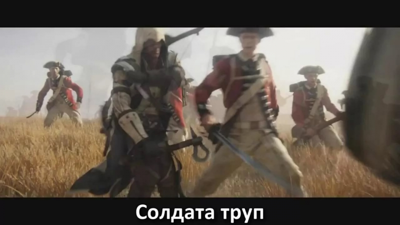 Литерал (Literal) - ASSASSIN'S CREED 3