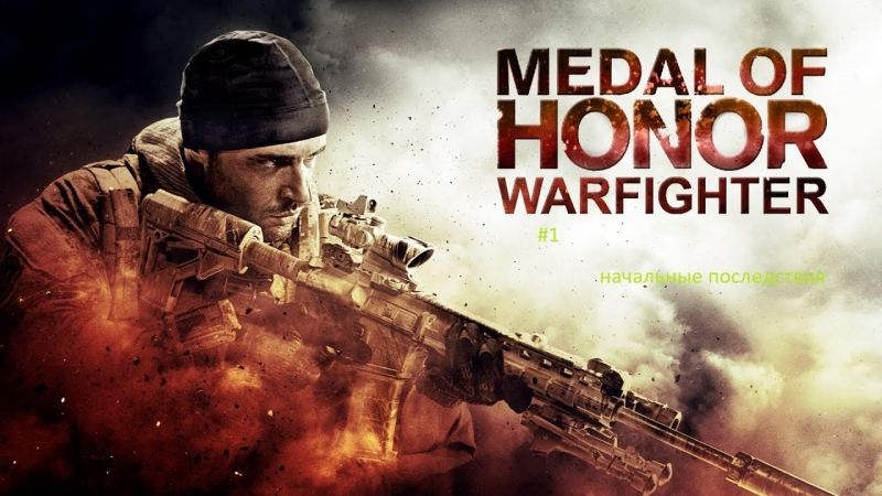 Medal of Honor Warfighter - From The Storm