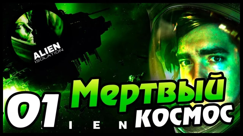 ((Мертвец)) - KosmosAlien Isolation