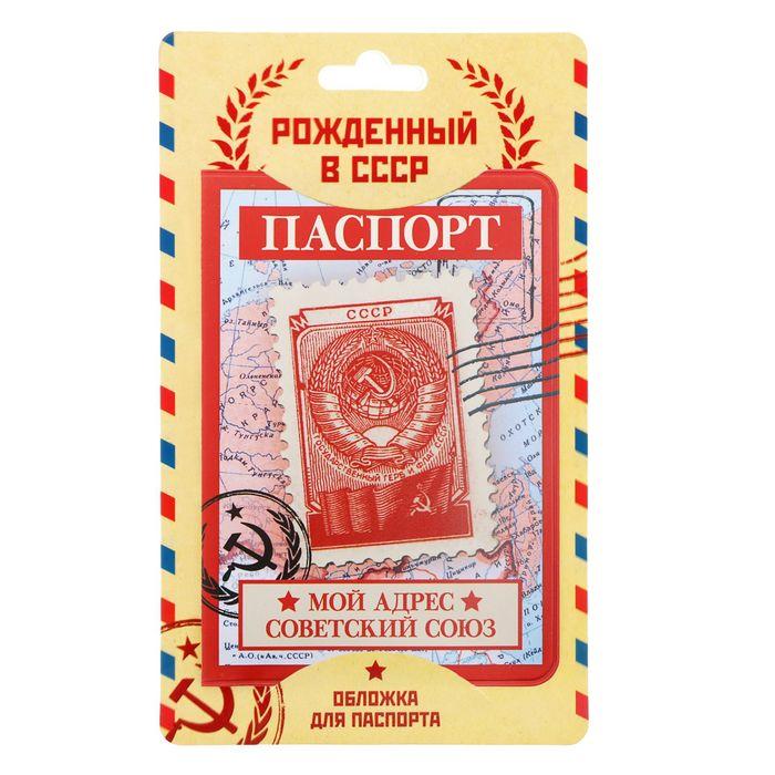 Самоцветы мой адрес советский союз песня.