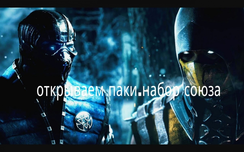 10 - I won't lie down [Kombat Mix] Sub-Zero vs. Scorpion 1