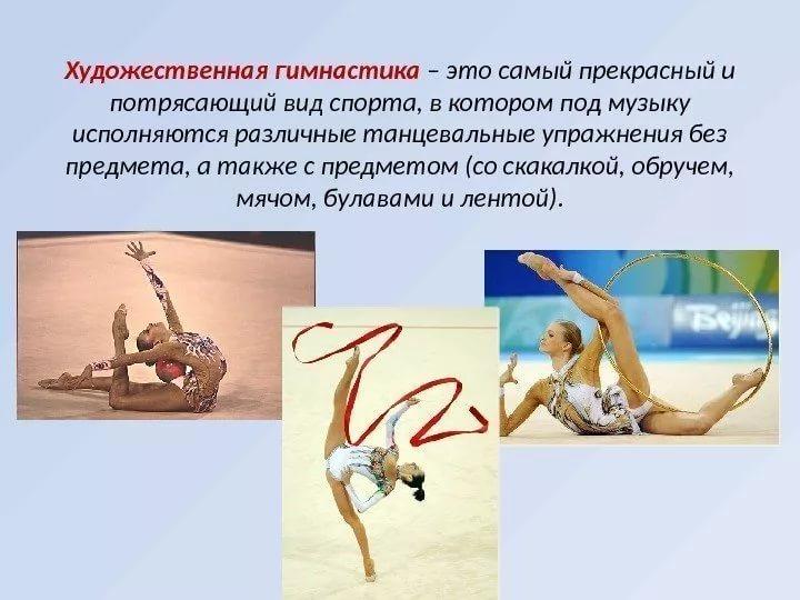 тренер по художественной гимнастике сочинение