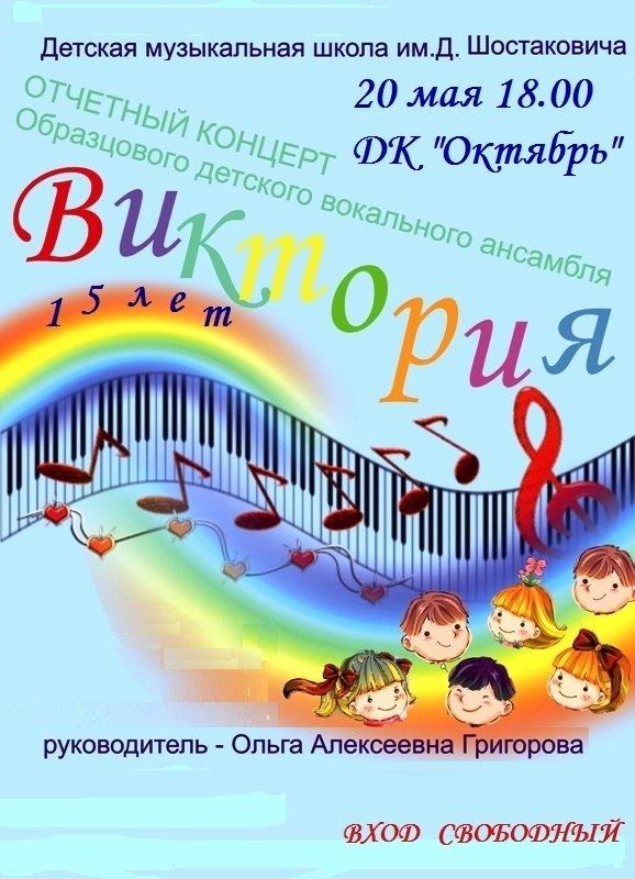 Мелодии и музыка для детских конкурсов
