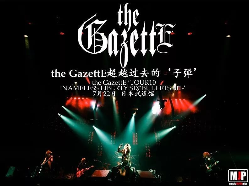 the GazettE - Kai - Nameless Liberty Six Guns Tour at Nippon Budokan