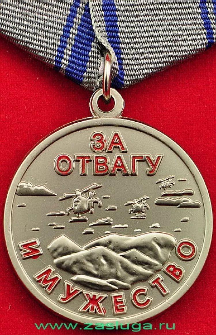 все Льготы тем кто имеет медаль за отвагу достаточно