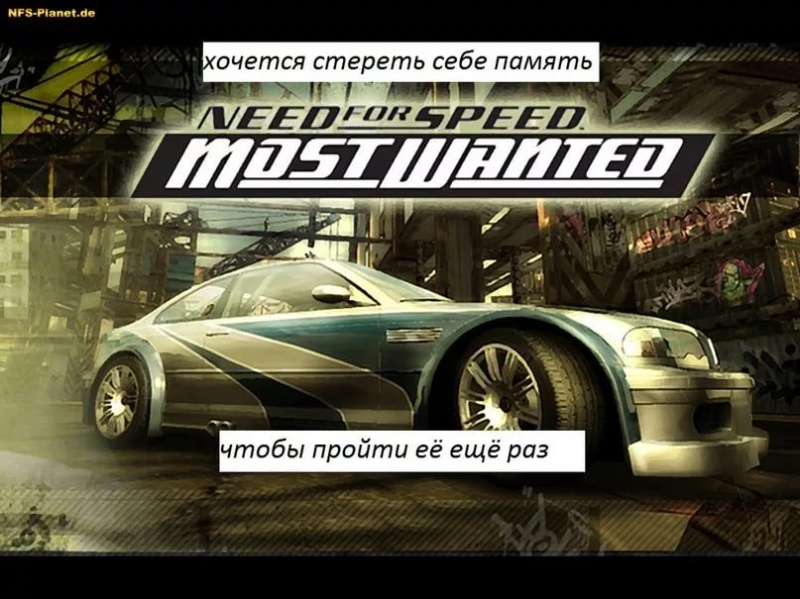 [NFS Most Wanted 2005] - Nine Thou (OST Need For Speed Most Wanted)