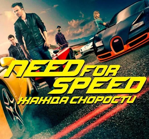 OST Need for Speed Жажда скорости 2014 - Edge Of The Earth NFS HP 2010 OST