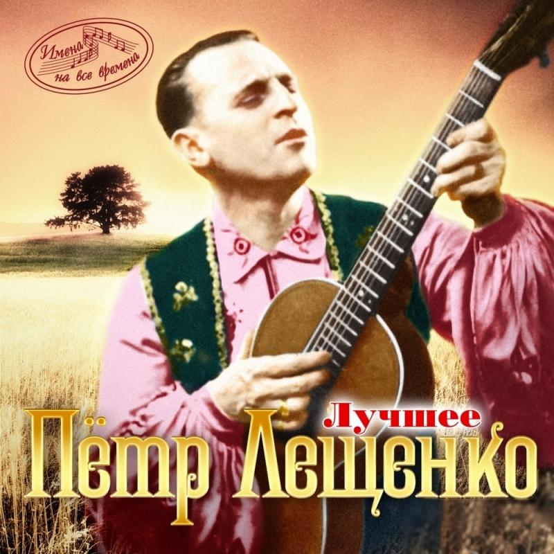 Лучший русский песни петр