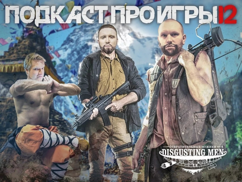 Подкаст про игры - Выпуск 12. Xbox One без Kinect, Project Morpheus, Far Cry 4, Wolfenstein The New Order, Diablo 3 Reaper of Souls
