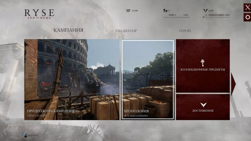 Ryse Son of Rome - Main Menu