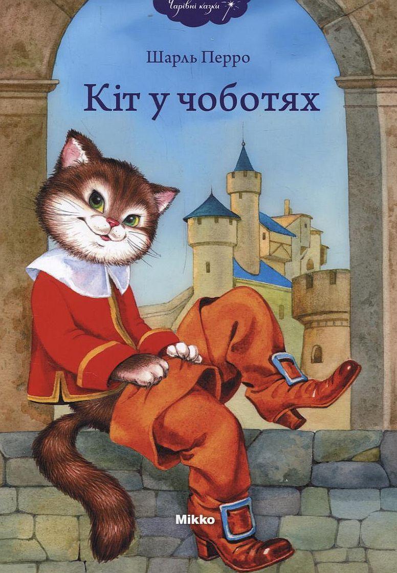 Фото кот в сапогах шарля перро