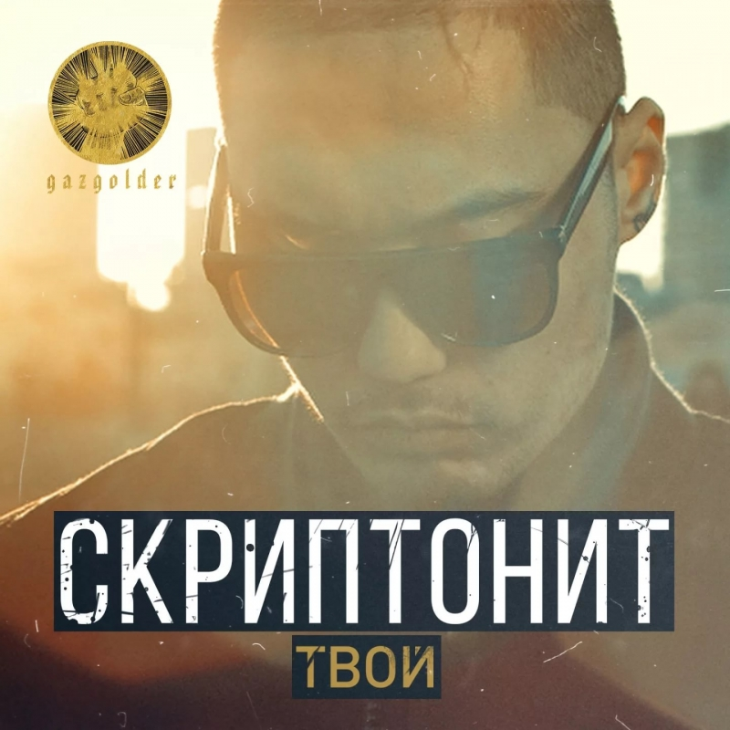 Конец игры Tony Tonite & SMO remix [gazgolder.com]