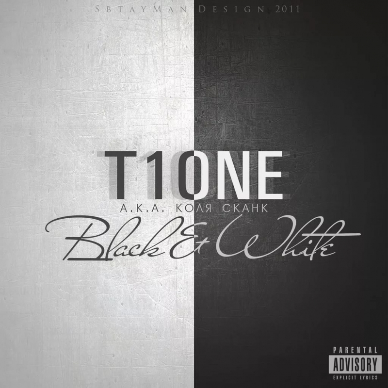 T1One - 05 Двойная игра |Mixtape - Black & White 2011| [Strictly Rap]
