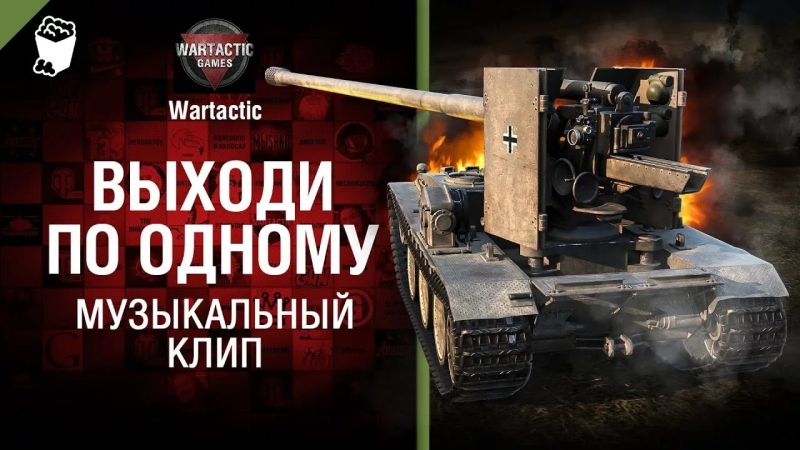 Тимур - World of Tanks-Online Gana RecProd. by S_Dean 2014