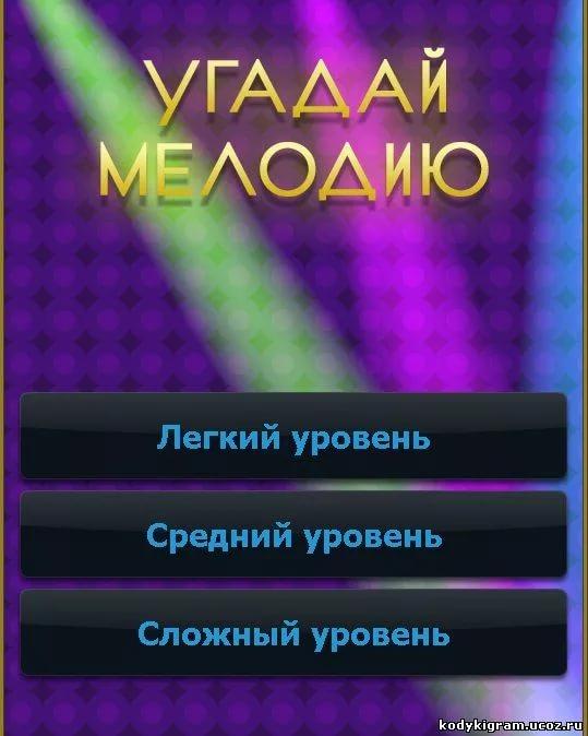 Угадай Мелодию На Андроид Прохождение 14 Уровень