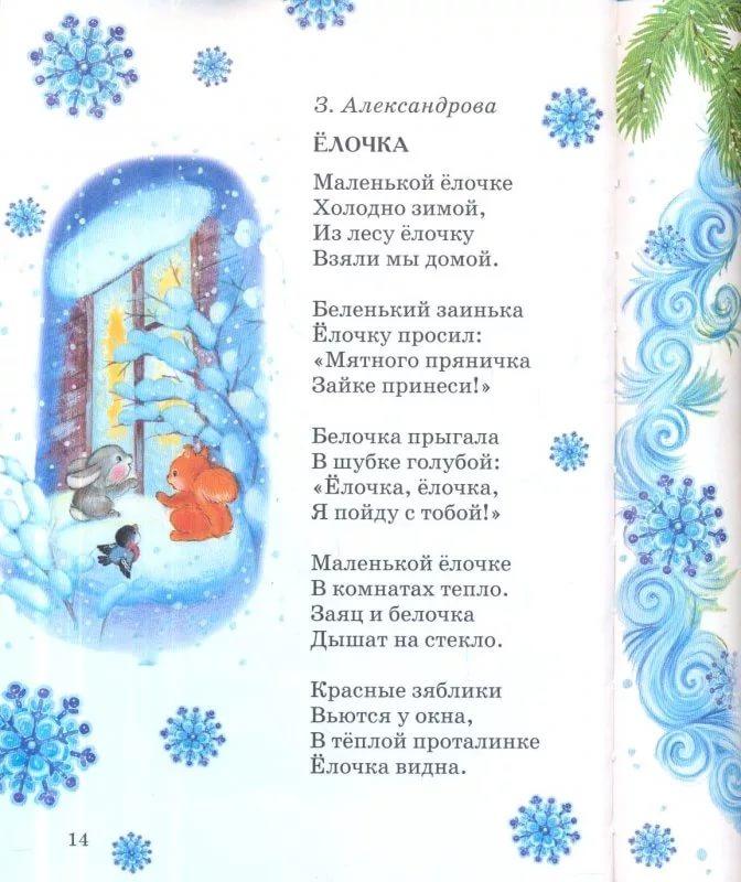 Текст с пропущенными словами с новым годом