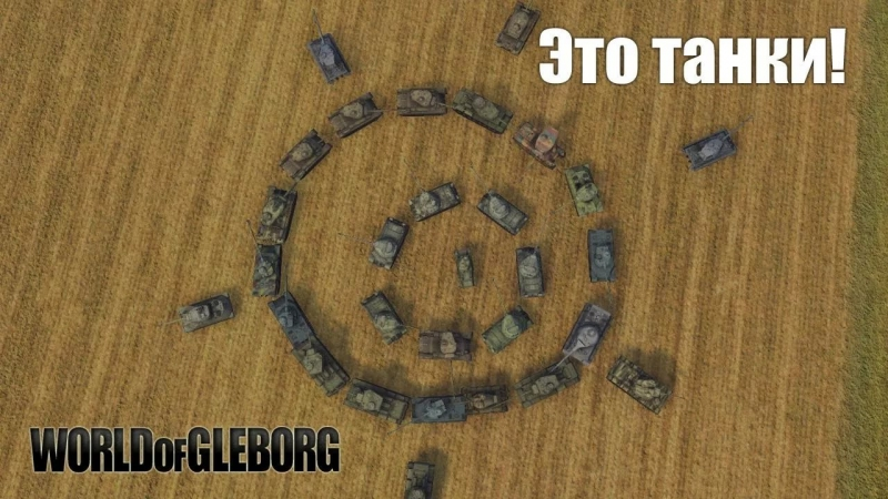 World of Gleborg - Это танки