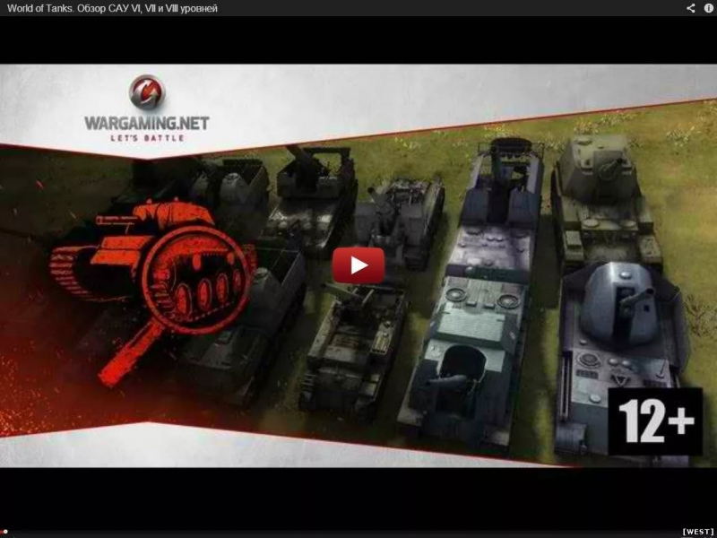 Гим игры World Of Tanks