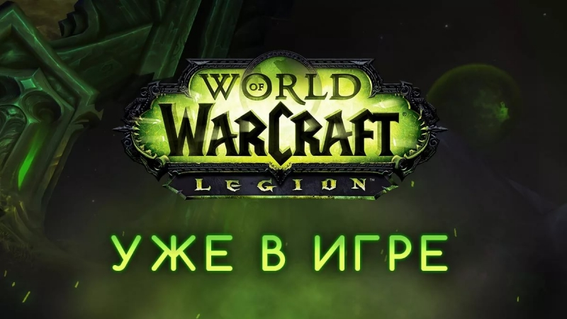 World of Warcraft Legion - Anduin's Theme 2